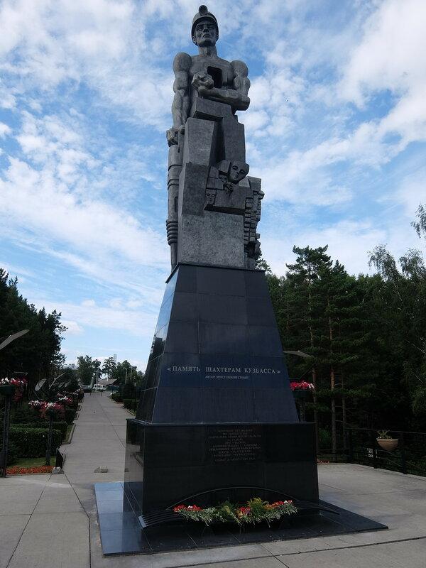 Кемерово - Монумент Память шахтерам Кузбасса
