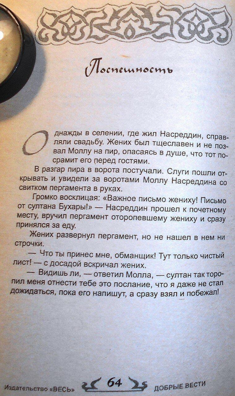 Если ты не ОСЁЛ, или как узнать СУФИЯ (53).JPG