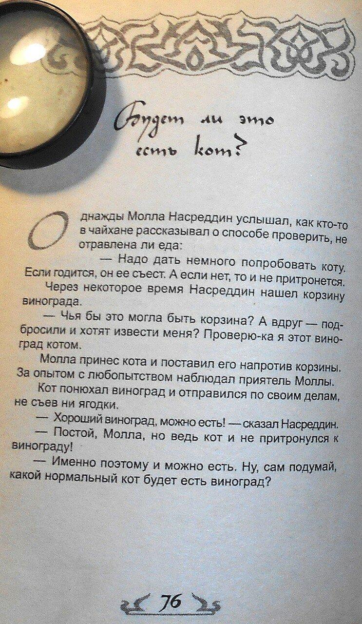 Если ты не ОСЁЛ, или как узнать СУФИЯ (64).JPG