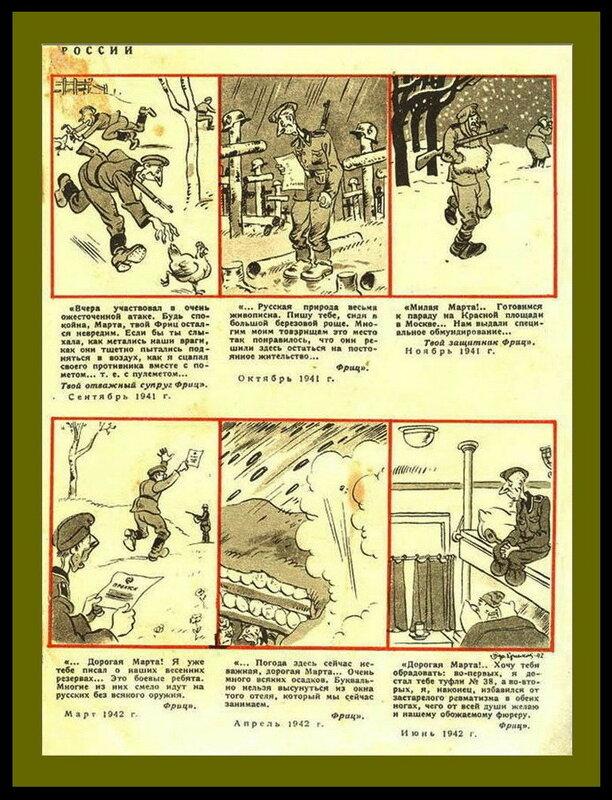 как русские немцев били, потери немцев на Восточном фронте, немецкий солдат, письма гитлеровских солдат, дневники гитлеровских солдат, немцы о восточном фронте, немцы о русских солдатах