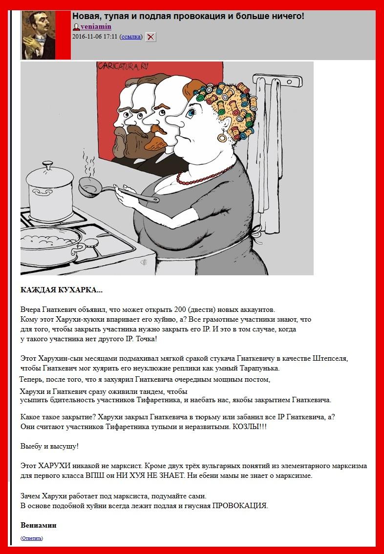 Харухи, сексоты, Гнаткевич, марксизм, ЛЖР