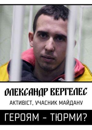 Маленький успех по делу кировоградских политзаключенным'заключенных