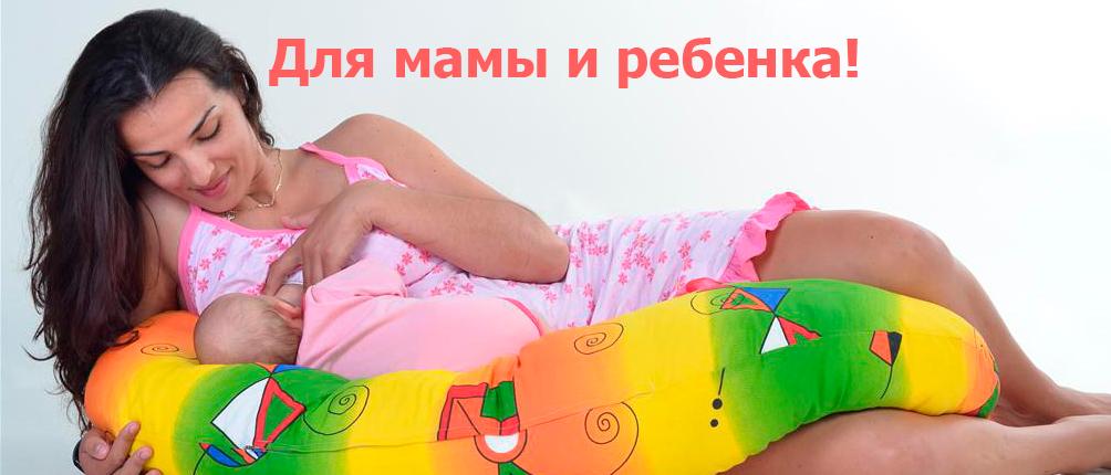 Подушки для беременных, для кормления дешево на podushki-dlya-beremennyx.in.ua