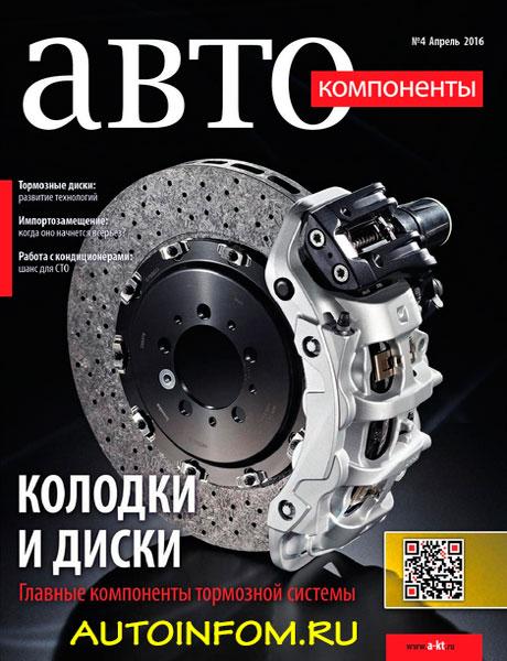 Автокомпоненты №4 2016
