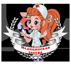 Открытки. День медицинской сестры! 12 мая. Поздравляю! Сестричка