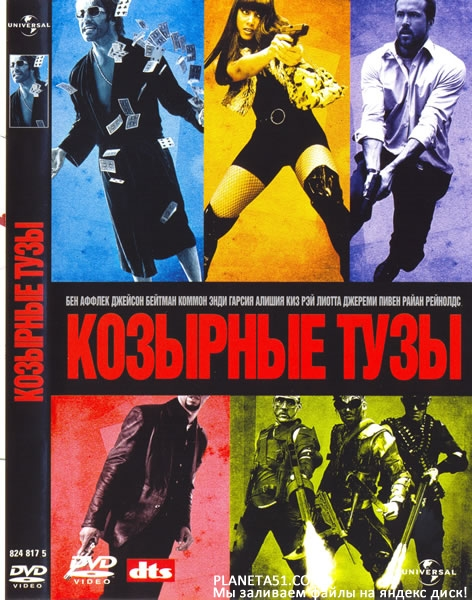 Козырные тузы / Smokin' Aces (2006/BDRip/HDRip) + AVC