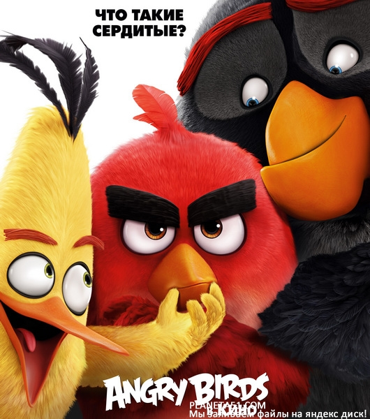 Angry Birds в кино / The Angry Birds Movie (2016/Telecine)