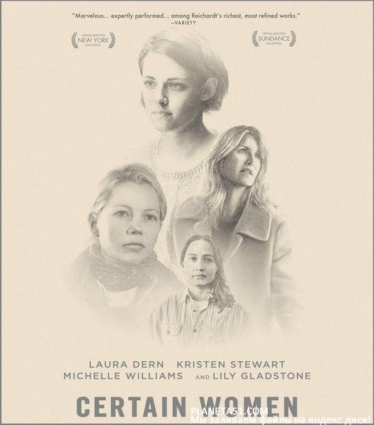 Несколько женщин / Certain Women (2016/WEB-DL/WEB-DLRip)