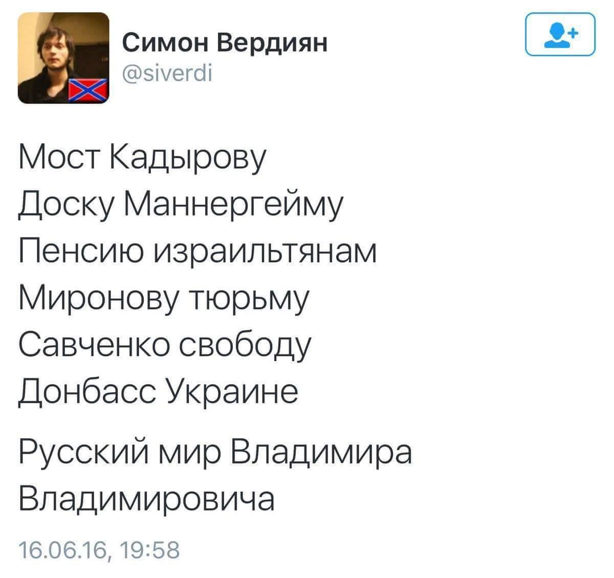 Мост Кадырову, доску Маннергейму