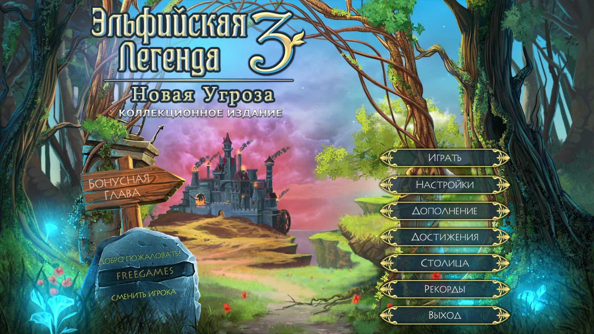 Эльфийская легенда 3: Новая угроза. Коллекционное издание | Elven Legend 3: The New Menace CE (Rus)