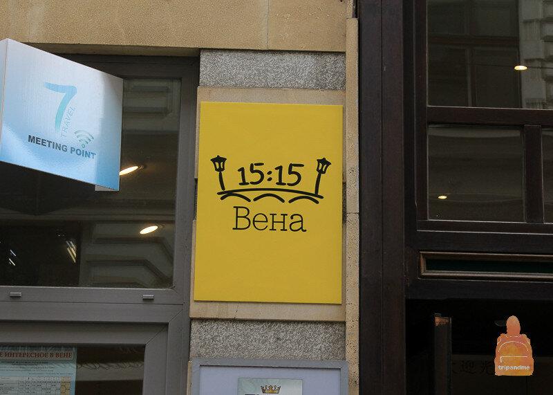 Место встречи экскурсии Вена в 15:15