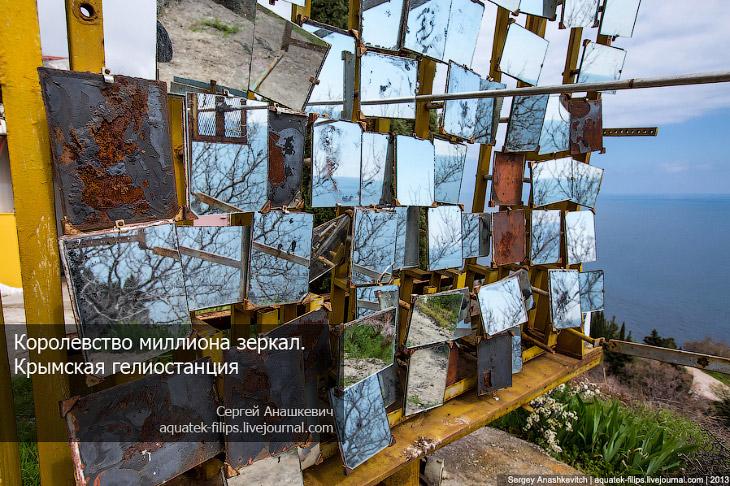 Гелиостанция в Крыму: Королевство миллиона зеркал (8 фото)