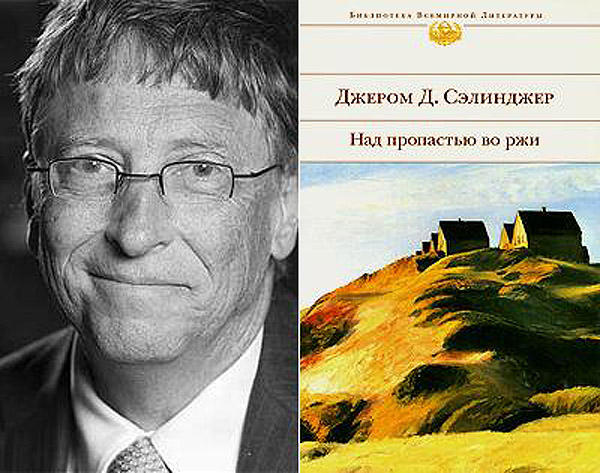 6. Билл Гейтс (Bill Gates) — Джером Дэвид Сэлинджер «Над пропастью во ржи».