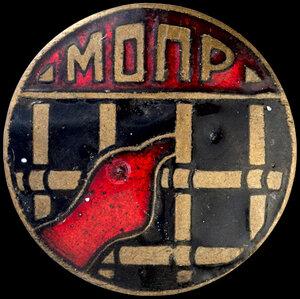 1920-е гг. Знак «МОПР»