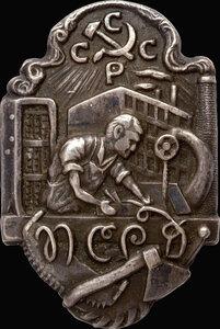 1920-е гг. Знак «Профсоюз рабочих деревообработки»
