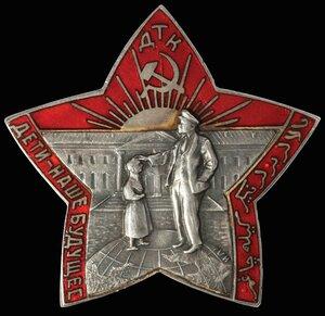1920-е гг. Знак Детских трудовых коммун «Дети – наше будущее»