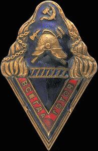 1920-е гг. Знак пожарной охраны «Всегда готов»