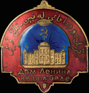 1925-1930 гг. Знак «Дом Ленина в Кзыл-Орде»