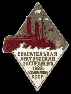 1928 г. Знак «Спасательная арктическая экспедиция. ОСОАВИАХИМ СССР»