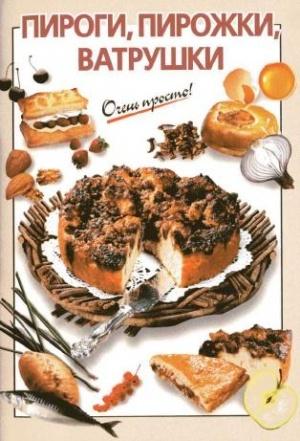 Пироги, пирожки, ватрушки - Выдревич Г.С.