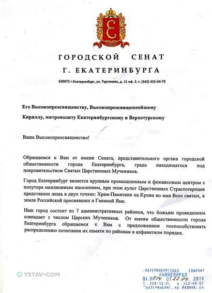 Районы Екатеринбурга переименуют в честь великомучеников-pic2