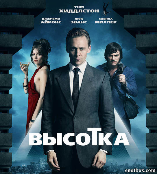 Высотка / High-Rise (2015/WEB-DL/WEB-DLRip)