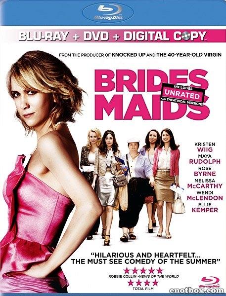 Девичник в Вегасе / Подружки невесты / Bridesmaids (2011/BDRip/HDRip)