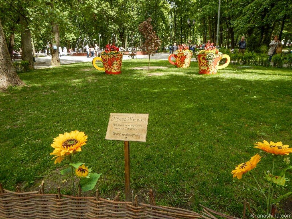 """""""Древо жизни"""", сад Блонье, Смоленск"""