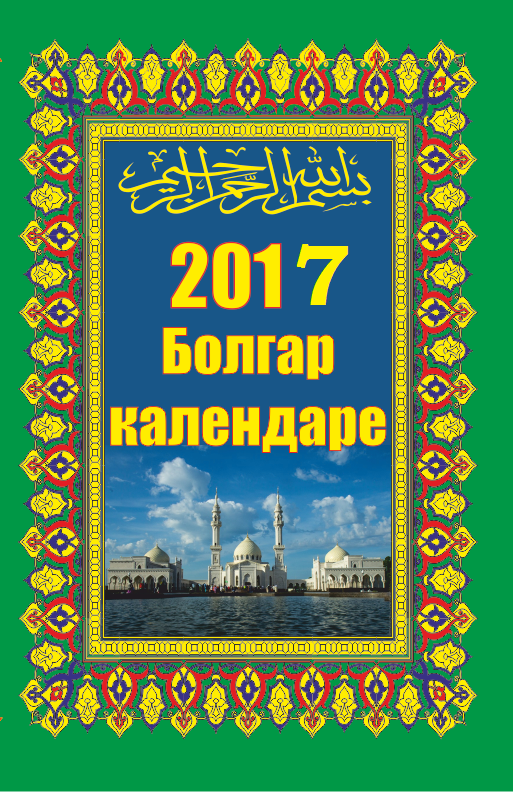 Болгар календаре 2017.png