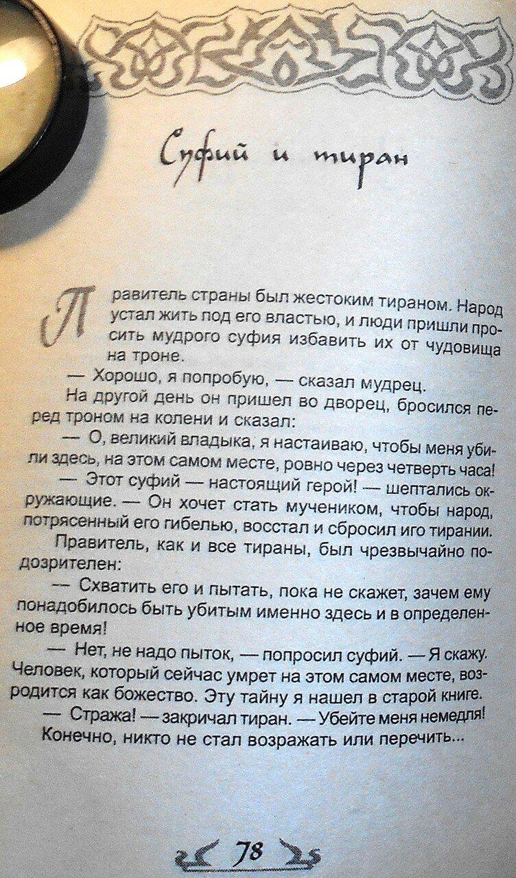 Если ты не ОСЁЛ, или как узнать СУФИЯ (66).JPG