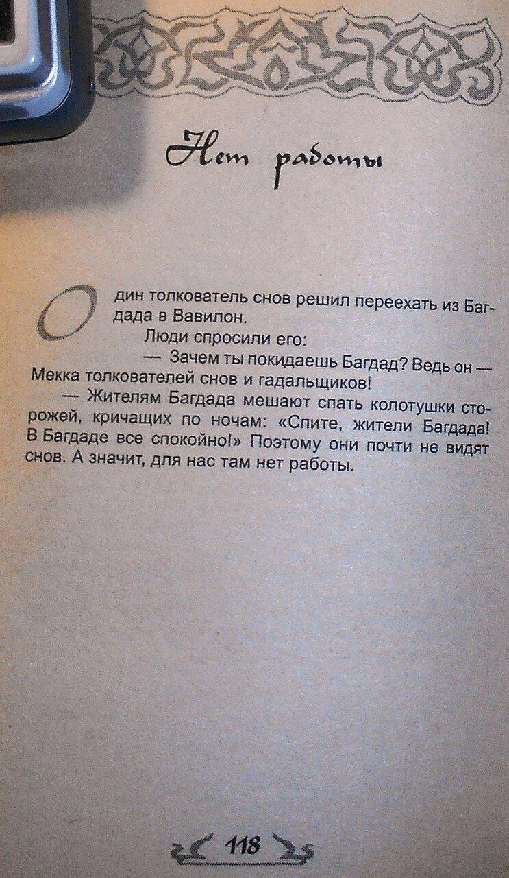 Если ты не ОСЁЛ, или как узнать СУФИЯ (102).JPG