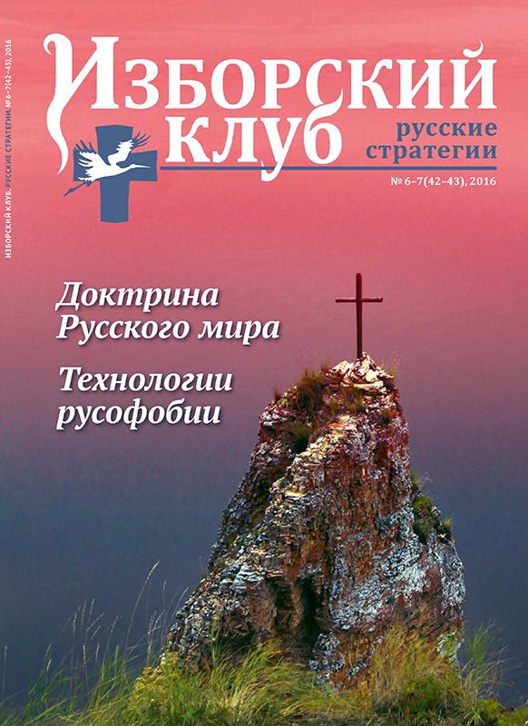 журнал ИЗБОРСКИЙ КЛУБ, №6-7(42-43), июнь-июль 2016 года