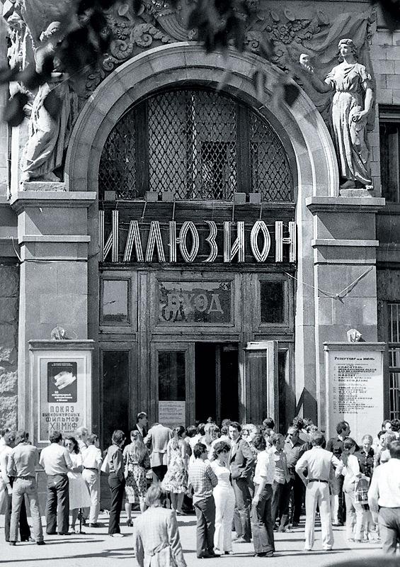46034 У кинотеатра _Иллюзион_1981.jpg