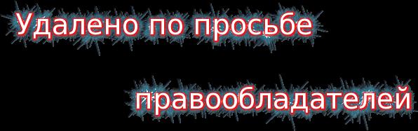 udaleno_pravoobladatelem.png