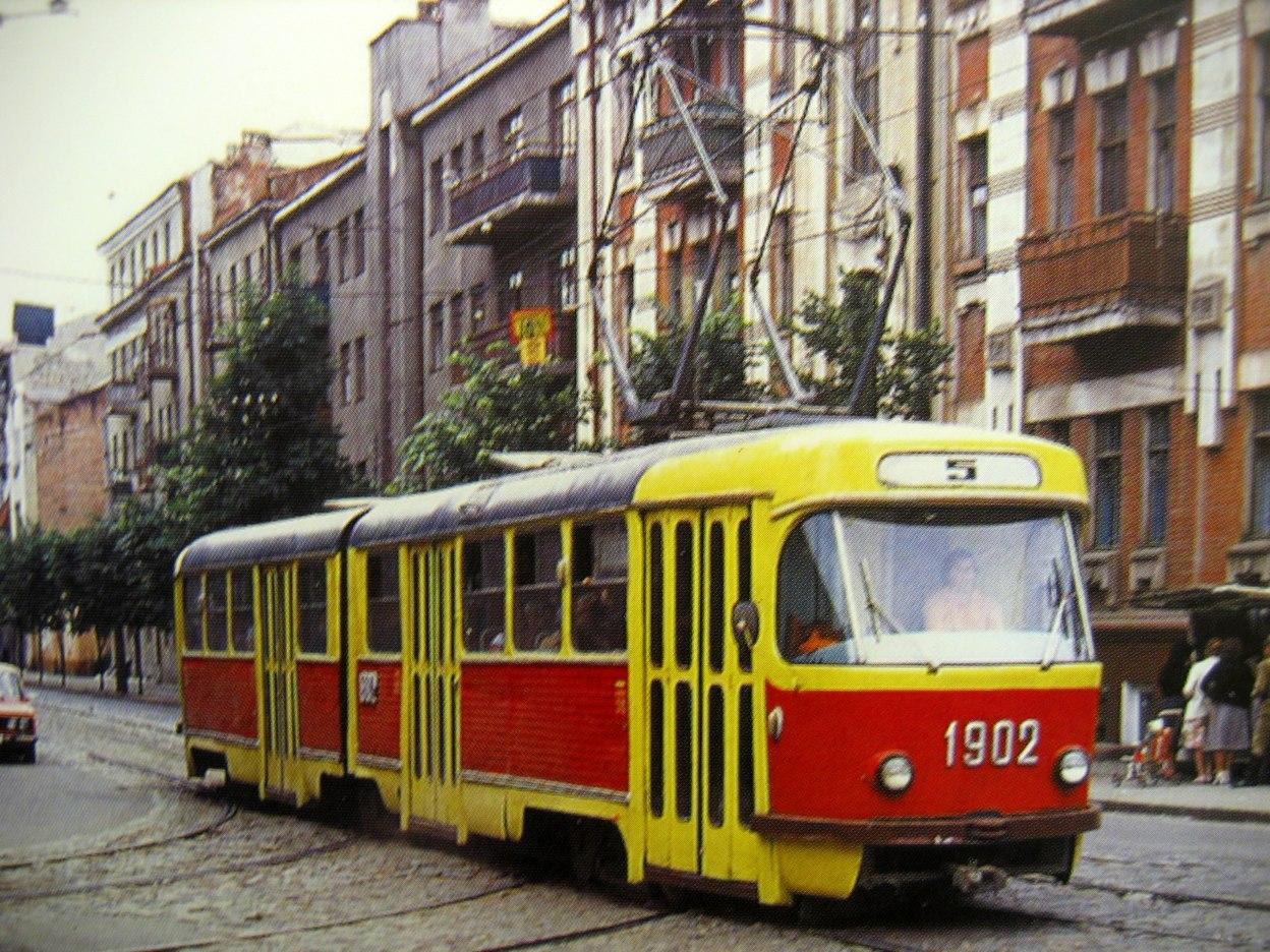 1987. Харьков. Улица Дзержинского