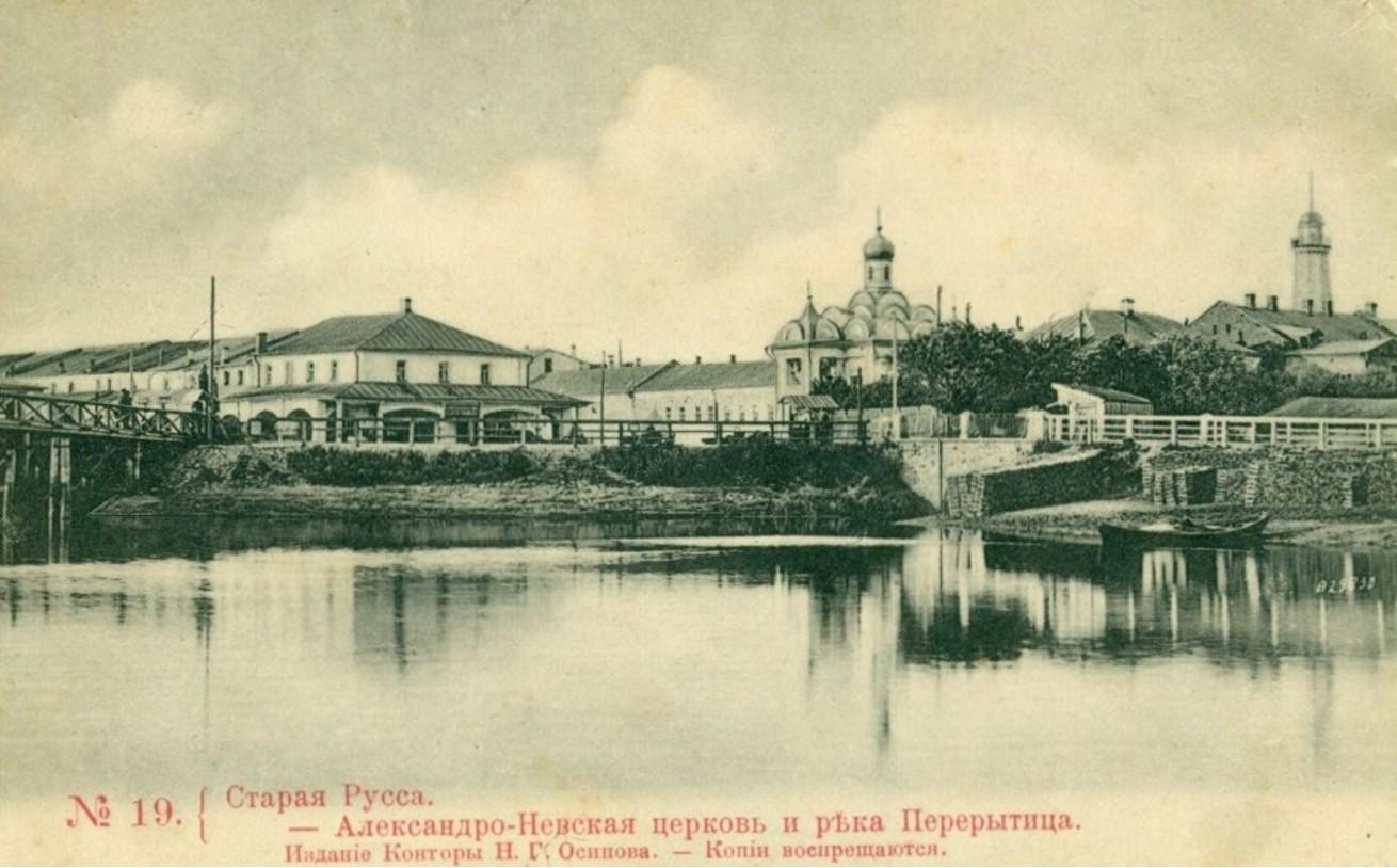 Река Перерытица и Александро-Невсская церковь