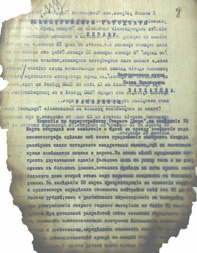 ГАКО, ф. 207, оп.3, д. 66, л. 7