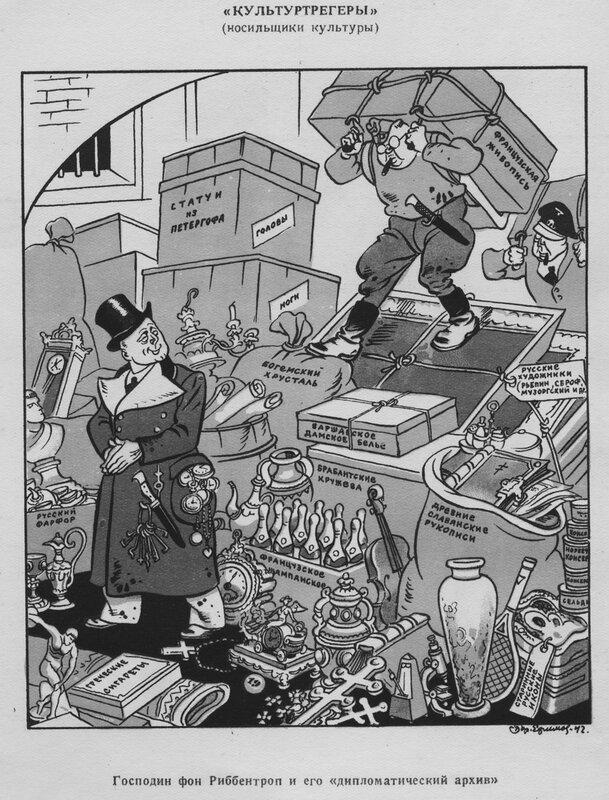 фон Риббентроп, мародерство, фашизм