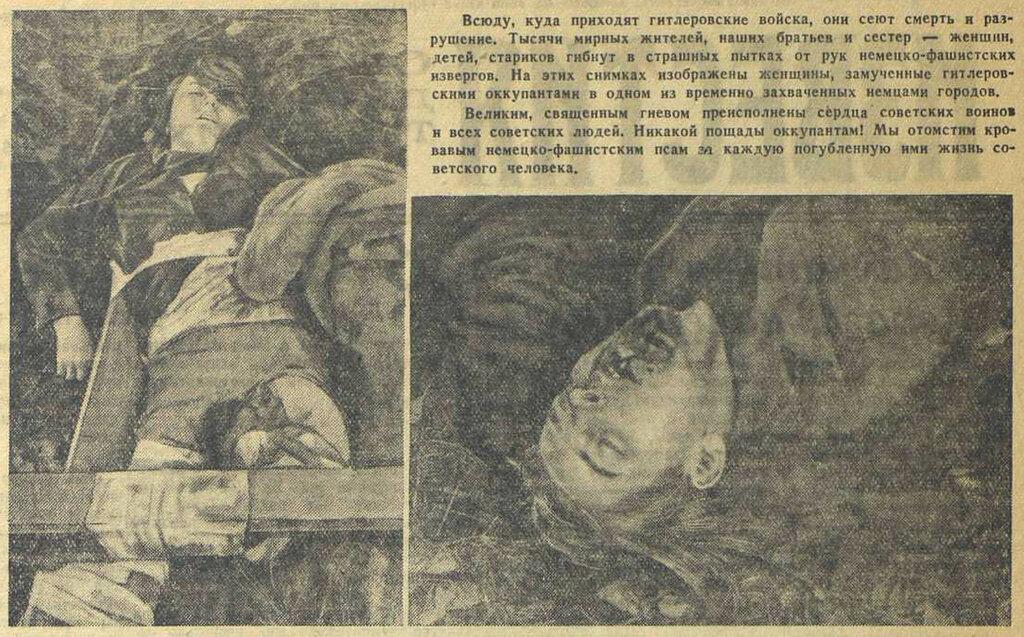«Известия», 5 июля 1942 года, идеология фашизма, что творили гитлеровцы с русскими прежде чем расстрелять, что творили гитлеровцы с русскими женщинами, зверства фашистов над женщинами, зверства фашистов над детьми, издевательства фашистов над мирным населением