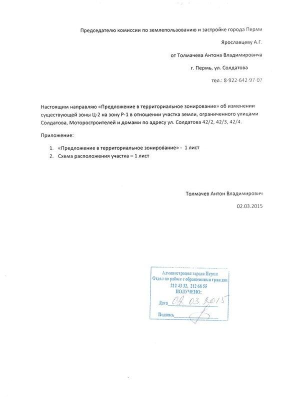 Письмо по изменении зоны.jpg