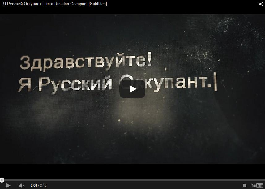 Здравствуйте! Я Русский Оккупант. (видео)