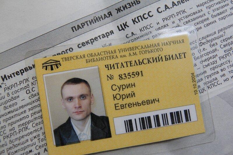 Юрий Сурин