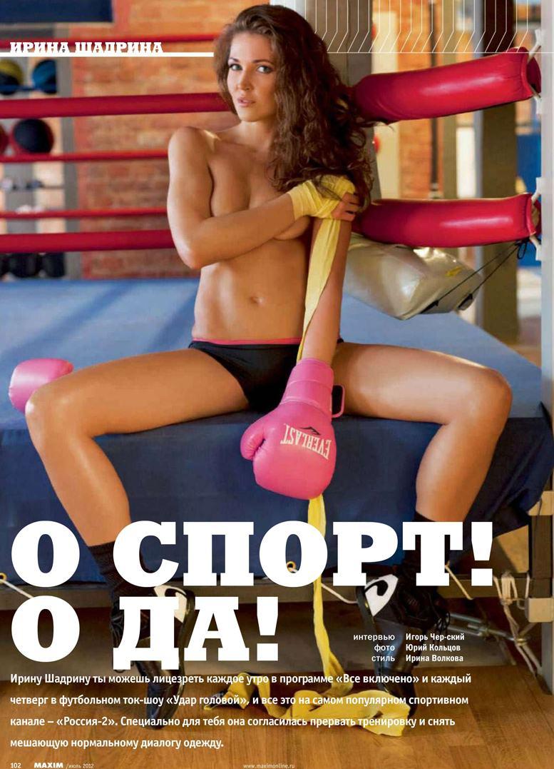 Телеведущая Ирина Шадрина в журнале Maxim Россия, июль 2012