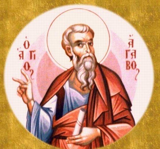 Святой Апостол от Семидесяти Агав.