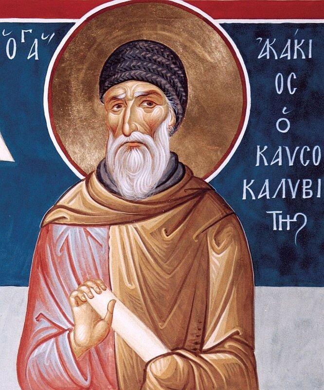 Святой Преподобный Акакий Кавсокаливит.