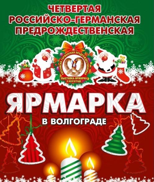 В Волгограде пройдет российско-германская предрождественская ярмарка