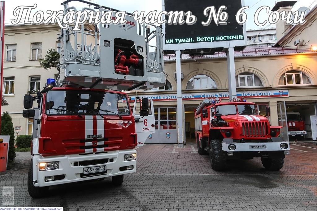 Пожарная часть № 6 Сочи.jpg
