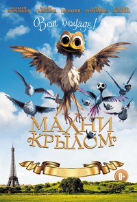 Махни крылом / Yellowbird (2014/BDRip/HDRip/3D)