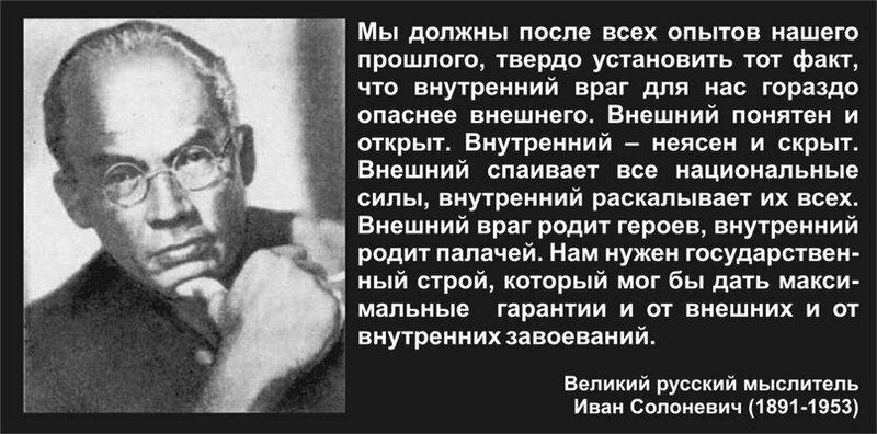 Солоневич.jpg