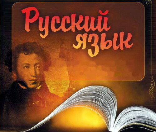 Главные заблуждения о русском языке